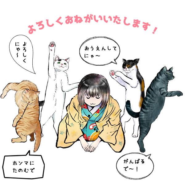 お里と猫たち