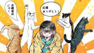 「僕にとって君は猫」原稿完成支援クラウドファンディングご報告