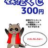 8/19今年も深川お化け縁日に参加しますよ【2017】
