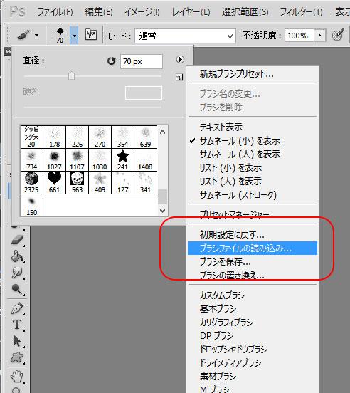 ブラシファイルの読み込み方画像