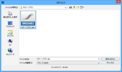 ブラシファイルの読み込み画像