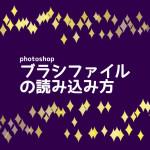 【photoshop】ブラシファイルの読み込み方