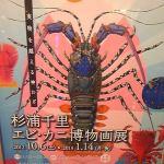 エビ・カニ博物画展に行ってきました
