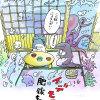 イデモチ 伝承妖怪お題絵(熊本県)