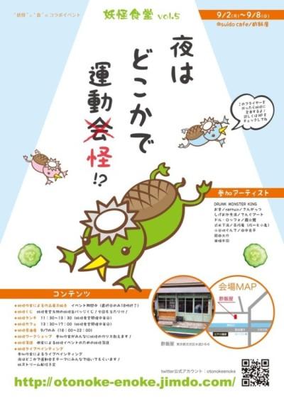 妖怪食堂~夜はどこかで運動怪!?~