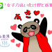 お里湯LINEスタンプ第2弾「女子力高い化け狸と妖狐」リリース!