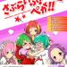 奈良のイベント「サブライブ!ペガ!!Vol.2」に参加します